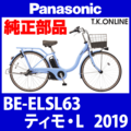 Panasonic BE-ELSL63用 チェーンリング 41T 厚歯【2.6mm厚】+固定スナップリングセット【即納】