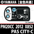 YAMAHA PAS CITY-C 2012 PM20CC X852 ハンドル手元スイッチ【全色統一】【代替品】