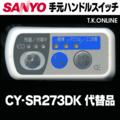 三洋 CY-SR273DK ハンドル手元スイッチ【代替品】