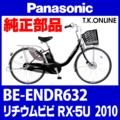 Panasonic BE-ENDR632用 後輪スプロケット 22T 厚歯+固定Cリング+防水カバー【即納】