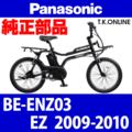 Panasonic EZ (2009-2010) BE-ENZ03 純正部品・互換部品【調査・見積作成】