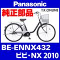 Panasonic BE-ENNX432用 チェーンカバー+ステーセット【代替品】