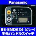 Panasonic BE-END634用 ハンドル手元スイッチ【白】