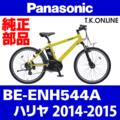 Panasonic BE-ENH544A用 カギセット【極太ワイヤー錠+バッテリー錠+ディンプルキー3本】【即納】