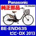 Panasonic BE-END635用 かろやかスタンド2(スタピタ2対応)【送料無料】