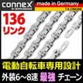 【電動専用・超耐久・外装6~8速チェーン】WIPPERMANN Connex 8SE 1/2×3/32 クイックリンク付属【136リンク】