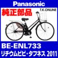 Panasonic BE-ENL733用 後輪スプロケット 16T 厚歯+固定Cリング+防水カバー【即納】