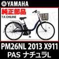 YAMAHA PAS ナチュラ L 2013 PM26NL X911 チェーン