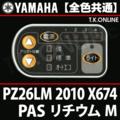 YAMAHA PAS リチウム M 2010 PZ26LM X674 ハンドル手元スイッチ 【全色統一】【送料無料】