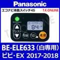 Panasonic BE-ELE633用 ハンドル手元スイッチ【代替品】【車体色:白】