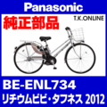 Panasonic BE-ENL734用 後輪スプロケット 16T 厚歯+固定Cリング【即納】