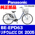 Panasonic BE-EPD63用 チェーンリング 41T 薄歯【黒 ← 銀】+固定スナップリング【代替品】【即納】