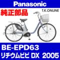 Panasonic BE-EPD63用 チェーンリング 41T 薄歯【黒 ← 銀:2.1mm厚】+固定スナップリング【チェーン脱落防止プレートなし】【代替品】【即納】