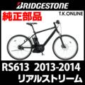 ブリヂストン リアルストリーム (2013-2014) RS613 マグネットコンプリート(後輪スピードセンサー)【代替品】