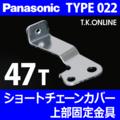 Panasonic ショートチェーンカバー上部固定金具【47T用:TYPE 022】