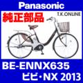 Panasonic BE-ENNX635用 後輪スプロケット 22T 厚歯+固定Cリング+防水カバー【即納】