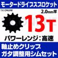モータードライブスプロケット 13T 2.0mm厚 外径59mm+Panasonic用軸止めクリップ+ガタ調整シムセット【外装10速対応・上級者専用・返品不可・代引不可】