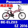 Panasonic BE-ELZ03用【極太ワイヤー錠+バッテリー錠セット】