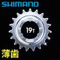 内装変速機用スプロケット薄歯 19T 皿型 クロムメッキ シマノ Y32203520+固定Cリングセット