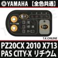 YAMAHA PAS CITY-X リチウム 2010 PZ20CX X713 ハンドル手元スイッチ【全色統一】【送料無料】