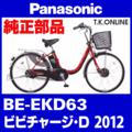 Panasonic BE-EKD63 用 かろやかスタンド2(スタピタ2対応)【代替品】【送料無料】【即納】