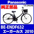 Panasonic BE-ENDF632用 チェーンカバー:ポリカーボネート:黒系(代替)