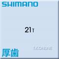 内装変速機用スプロケット厚歯 21T 皿型 ブラック シマノ+固定Cリングセット【即納】