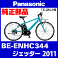 Panasonic BE-ENHC344用 外装8段カセットスプロケット 13-26T【純正・低速重視】