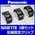 Panasonic 配線固定クリップ(ワイヤー止めバンド)3個【黒】(配線・ケーブル類をフレームに固定する樹脂製クリップ)