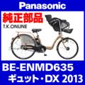 Panasonic BE-ENMD635用 スタンドワイドかろやかスタンド2【スタピタ2対応・支柱2本】