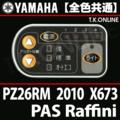YAMAHA PAS Raffini 2010 PZ26RM X673 ハンドル手元スイッチ 【全色統一】【送料無料】