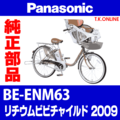 Panasonic リチウム ビビ チャイルド (2009) BE-ENM63 純正部品・互換部品【調査・見積作成】
