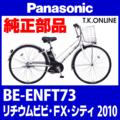 Panasonic BE-ENFT73用 テンションプーリーセット【代替品・バネ形状変更】【即納】