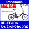 Panasonic BE-EPJ06用 チェーンリング 41T 薄歯【黒 ← 銀】+固定スナップリング+プレート固定ボルト5本【チェーン脱落防止プレートなし】【代替品】【即納】