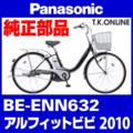 Panasonic BE-ENN632用 カギセット【後輪サークル錠(黒)+バッテリー錠+ディンプルキー3本】【代替品・防犯性向上】【送料無料】【即納】グレーは廃番