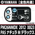 YAMAHA PAS ナチュラ M デラックス 2012 PM26NMDX X823 ハンドル手元スイッチ 【全色統一】【送料無料】
