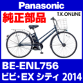 Panasonic BE-ENL756用 後輪スプロケット 21T 厚歯+固定Cリング【即納】
