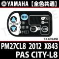 YAMAHA PAS CITY-L8 2012 PM27CL8 X843 ハンドル手元スイッチ【全色統一】【送料無料】