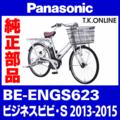 Panasonic ビジネス ビビ S (2013-2015) BE-ENGS623 純正部品・互換部品【調査・見積作成】