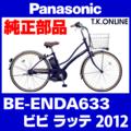 Panasonic BE-ENDA633用 チェーンカバー:ポリカーボネート:黒系(代替)