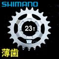 内装変速機用スプロケット薄歯 23T 皿型 クロムメッキ シマノ+固定Cリングセット【即納】