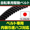 【ベルトドライブ】ベルト 歯数171~180:幅15mm:ピッチ8mm