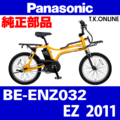 Panasonic BE-ENZ032用 後輪スプロケット 16T 厚歯+固定Cリング+防水カバー【即納】