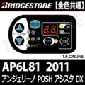 ブリヂストン アンジェリーノ POSH アシスタ DX 2011 AP6L81 ハンドル手元スイッチ【全色統一・代替品】【送料無料】