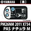 YAMAHA PAS ナチュラ M 2011 PM26NM X734 ハンドル手元スイッチ【黒】【代替品】