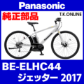 Panasonic BE-ELHC44用 テンションプーリー【即納】