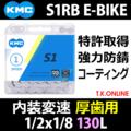 KMC 1/2×1/8 (130L) 電動アシスト自転車用防錆コーティングチェーン・クリップ式ジョイント付属【S1RB】【即納】