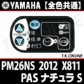YAMAHA PAS ナチュラ S 2012 PM26NS X811 ハンドル手元スイッチ 【全色統一】