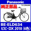 Panasonic BE-ELD634用 アシストギア 9T+軸止クリップ【即納】