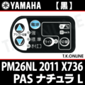 YAMAHA PAS ナチュラ L 2011 PM26NL X736 ハンドル手元スイッチ【黒】【代替品】